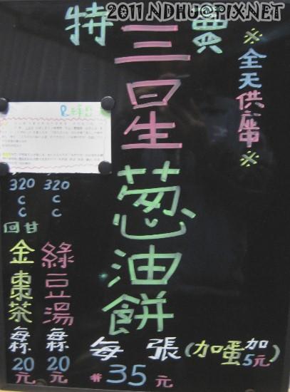 20111130_得意餐坊_門口黑板