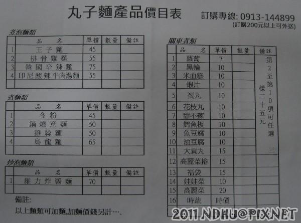 20111212_丸子麵(煮泡麵、關東煮)_菜單