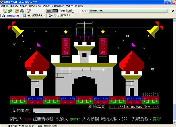 20111215_東方小城進站畫面