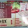 20111212_八方雲集鍋貼水餃專賣店東華店_外帶紙盒(大)
