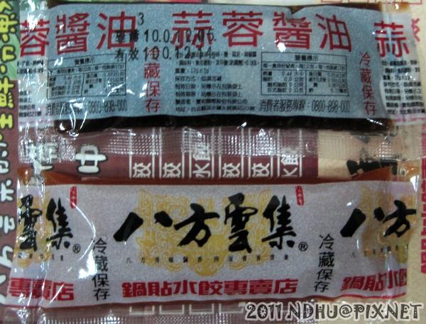 20111212_八方雲集鍋貼水餃專賣店東華店_外帶醬料包