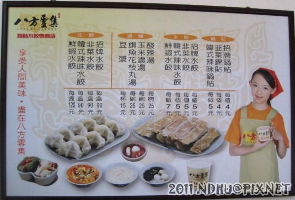 20111212_八方雲集鍋貼水餃專賣店東華店_牆上菜單