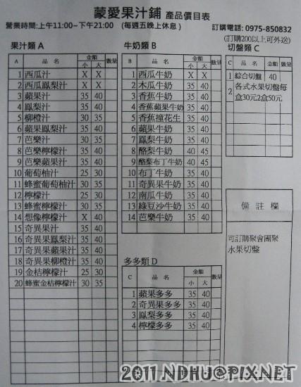 20111212_蒙愛果汁鋪_菜單