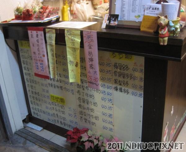 20111212_蒙愛果汁鋪_櫃檯