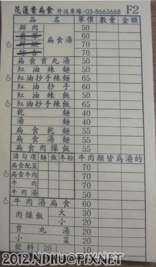 20120129_花蓮香春節期間菜單