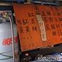 20120116_台九餡餅蔥油餅_菜單