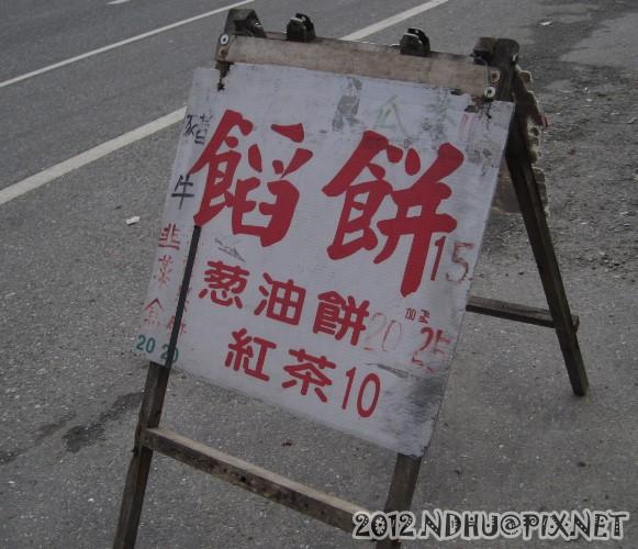 20120116_台九餡餅蔥油餅_路旁招牌