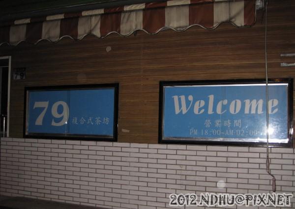 20120208_原65餐坊店址掛上79複合式茶坊招牌