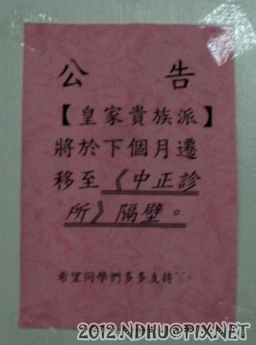 20120209_皇家貴族派三月將從台九中山路遷至中正路