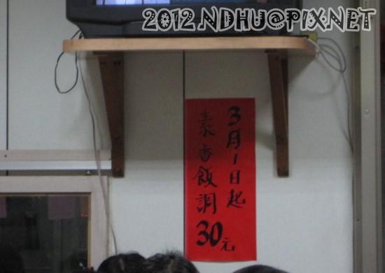 20120215_阿宏臭豆腐_素香飯漲價公告