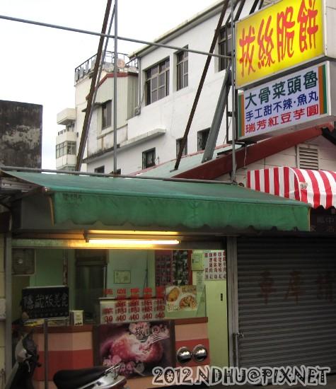 20120115_拔絲脆餅(復興街)_外觀