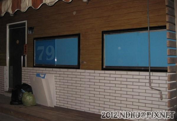 20120210_原65餐坊店址79複合式茶坊招牌只保留79