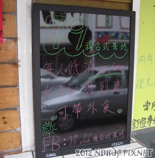 20120216_79複合式茶坊門口宣傳海報加一塊黑板