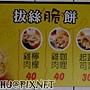 20120219_拔絲脆餅_目前牆上菜單