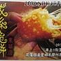 20120219_拔絲脆餅_名片