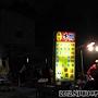 20120301_志學東大夜市(每週四)_來客牛排