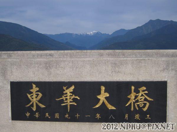 20120213_遠眺奇萊雪景@東華大橋