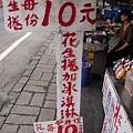 20091213_白米木屐村旁花生捲冰淇淋_特價10元