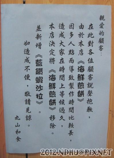 20120310_丸山和食_店家公告(停售海鮮煎餅,新增藍鑽蝦沙拉)