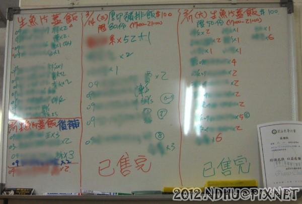 20120310_丸山和食_限量餐點預訂