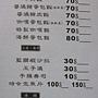 20120310_丸山和食_菜單