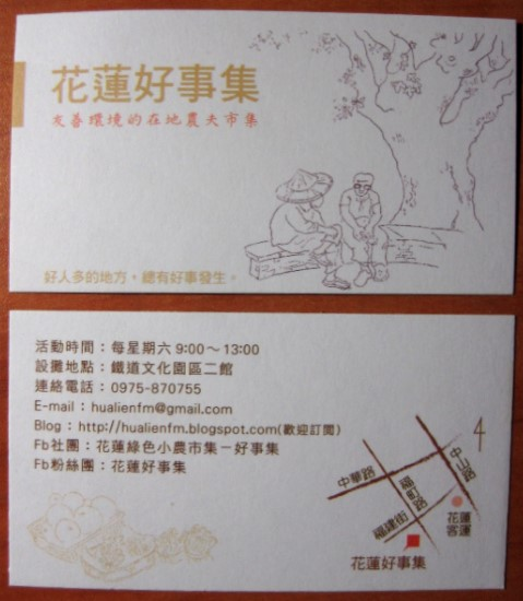 20120317_花蓮好事集_名片