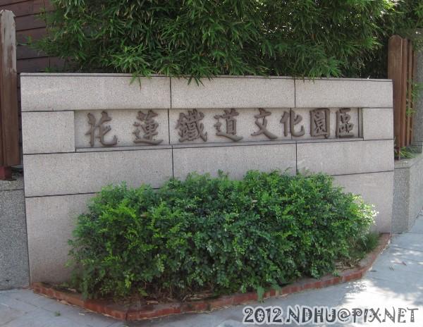 20120317_花蓮好事集_位在花蓮鐵道文化園區內