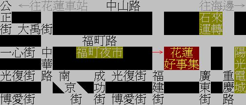 20120317_花蓮好事集_ANSI版簡易位置圖