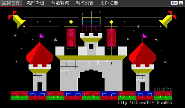 20120331_東方小城網頁版首頁