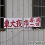 20120331_東大夜市(每週一四)_新增週一固定時段