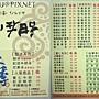 20120322_甜在心糖水舖東華店_名片