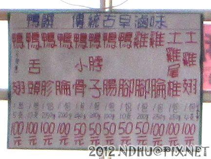 20120427_鴨饌傳統古早滷味_牆上菜單
