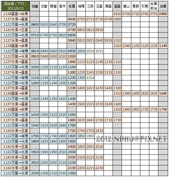 20120513_花蓮客運縱谷線_下行
