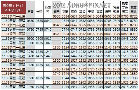 20120513_花蓮客運南支線_上行