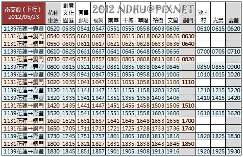 20120513_花蓮客運南支線_下行