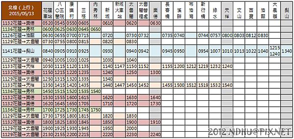 20120513_花蓮客運北線_上行