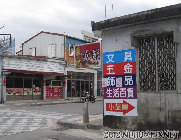 20120524_小益屋平價商店_路口指標