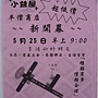 20120524_小益屋平價商店_廣告單(20120525開幕)