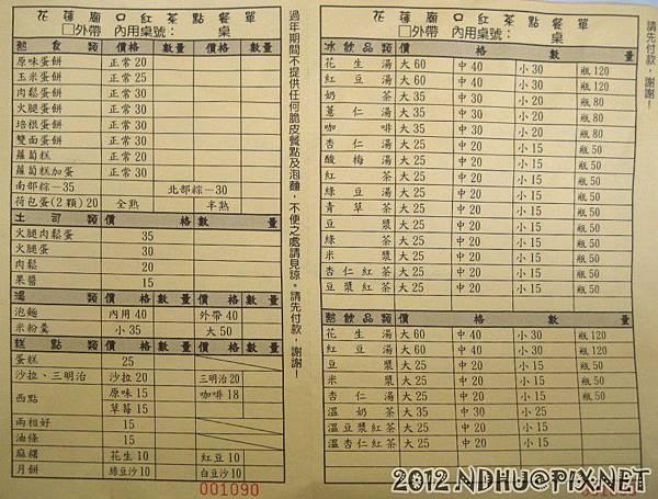 20120702_花蓮廟口紅茶_菜單