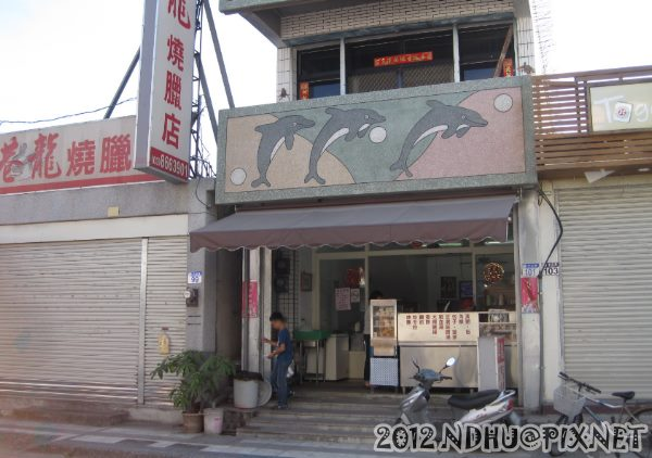 20120713_101傳統中式早餐_外觀
