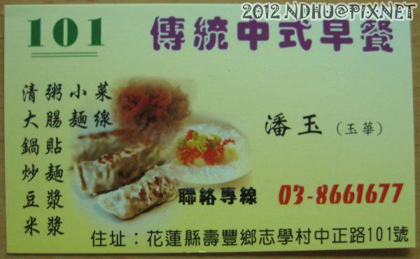 20120713_101傳統中式早餐_名片