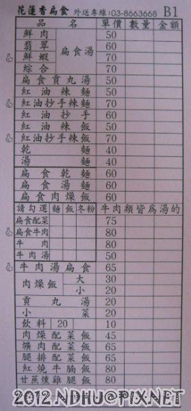 20120701_花蓮香扁食_菜單
