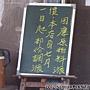 20120701_花蓮香扁食_部份調漲公告