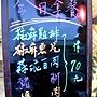 20120621_風味小館_門口看板