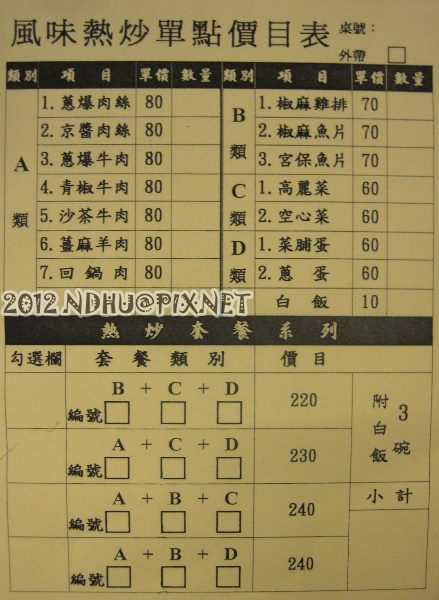 20120621_風味小館_熱炒菜單