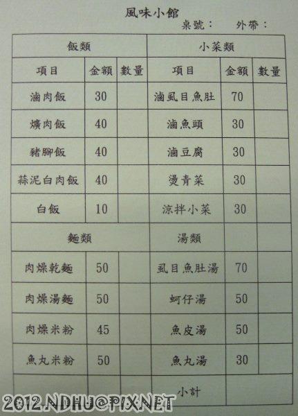 20120621_風味小館_菜單