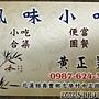 20120329_風味小館_名片