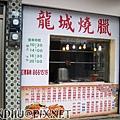 20120803_龍城燒臘_外觀