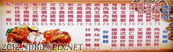 20120803_龍城燒臘_牆上菜單