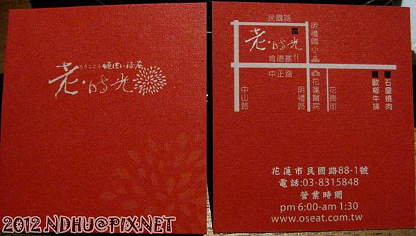 20120802_老時光燒肉酒肴_名片